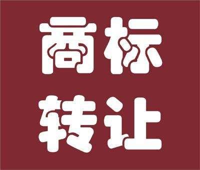 如何寻找浙江商标转让代理公司-淘汁网